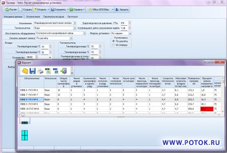 KALOR программа для  расчёта  калориферов и воздухонагревателей, подбор типовых приточных камер